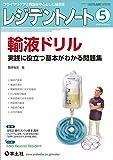 レジデントノート 2020年5月 Vol.22 No.3 輸液ドリル〜実践に役立つ基本がわかる問題集