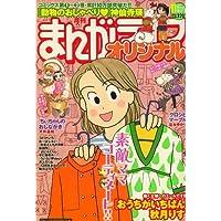 月刊 まんがライフオリジナル 2007年 11月号 [雑誌]