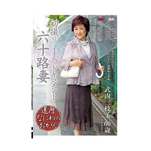 初撮り六十路妻ドキュメント [DVD]の商品画像