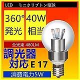 LED電球 E17 40W型相当 ミニクリプトン電球 小形電球タイプ LED電球 E17 40W型相当 クリア ミニボール球 E17 LED電球 e17 電球色 LED 電球 調光器対応 (1個入り)