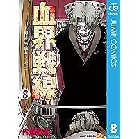 血界戦線―幻界病棟ライゼズ― 8 (ジャンプコミックスDIGITAL)
