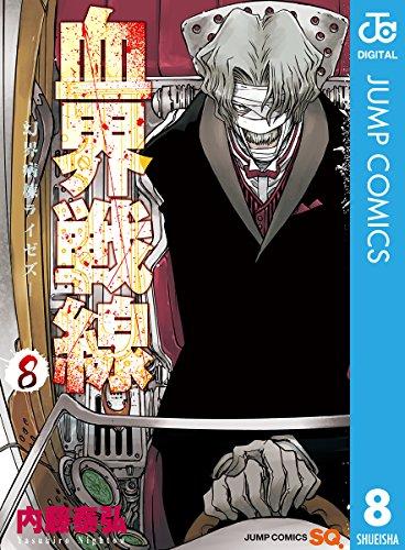 血界戦線―幻界病棟ライゼズ― 8 (ジャンプコミックスDIGITAL)の詳細を見る