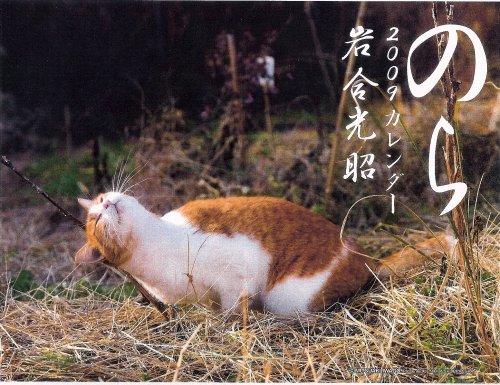 2009猫カレンダーのら ([カレンダー])