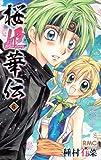 桜姫華伝 6 (りぼんマスコットコミックス)