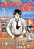 グランドジャンプPREMIUM (プレミアム) Vol.5 2012年 5/30号 [雑誌]