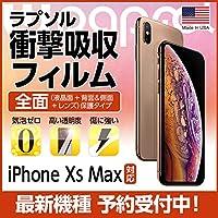 Wrapsol(ラプソル)ULTRA 衝撃吸収フィルム 全面保護(液晶面+背面&側面+カメラレンズ)iPhone XS Max対応 (WPIPL65N-FBL)