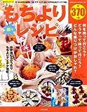 楽々もちよりレシピ―おつまみ系から揚げ物、ご飯、デザートまで。すぐにマ (SAKURA・MOOK 69 楽LIFEシリーズ)