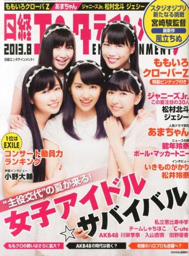 日経エンタテインメント! 2013年 08月号 [雑誌]の詳細を見る