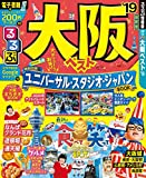 るるぶ大阪ベスト'19 (るるぶ情報版 近畿 14)