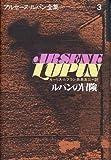 ルパンの冒険 (アルセーヌ・ルパン全集 (3))