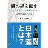 風の森を醸す―日本酒の歴史と油長酒造の歩み (あをによし文庫)