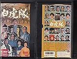 白虎隊(2巻組) [VHS]
