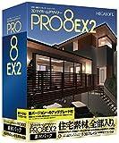 3DマイホームデザイナーPRO8 EX2素材パック 新バージョンアップグレード付