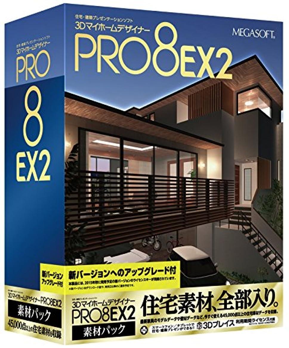 調子夕暮れオプショナル3DマイホームデザイナーPRO8 EX2素材パック 新バージョンアップグレード付