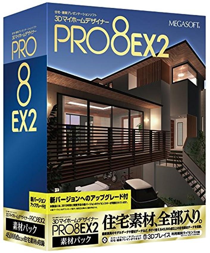 ダンプ意味のある買収3DマイホームデザイナーPRO8 EX2素材パック 新バージョンアップグレード付