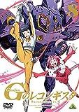 ガンダム Gのレコンギスタ 8[DVD]