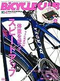 BiCYCLE CLUB(バイシクルクラブ) 2016年 04 月号