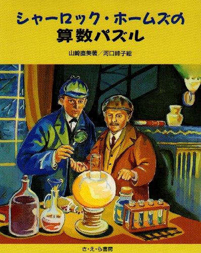 シャーロック・ホームズの算数パズル (やさしい科学)