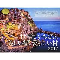 2017 世界でいちばん美しい街、愛らしい村 カレンダー ([カレンダー])