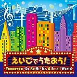 コロムビアキッズ えいごでうたおう! ~Tomorrow・Do Re Mi・It's A Small World~