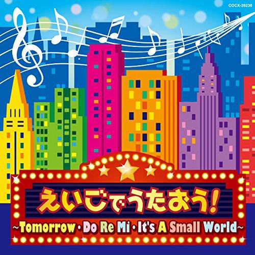 コロムビアキッズ えいごでうたおう! ~Tomorrow・D...