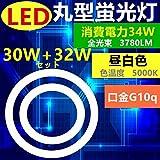 led蛍光灯 丸型30W形+丸型32形 昼白色 LEDサークライン LED蛍光灯円形型 グロー式工事不要 高輝度 (1個セット)