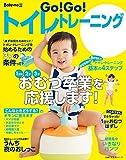 GoGoトイレトレーニング 主婦の友生活シリーズ