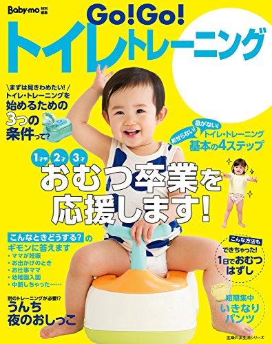 Go!Go!トイレトレーニング (主婦の友生活シリーズ)