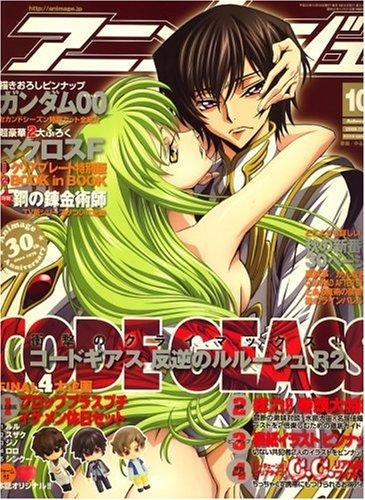 アニメージュ 2008年 10月号 [雑誌]の詳細を見る