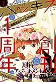 ハツキス 2015年7月号 [2015年6月25日発売] [雑誌] (Kissコミックス)