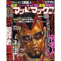劇画マッドマックス 2008年 11月号 [雑誌]