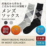 日本製靴下 メンズソックス アーガイル 2足セット