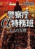 七人の天使: 警察庁α特務班 (徳間文庫)