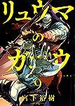 リュウマのガゴウ  9巻 (ヤングキングコミックス)