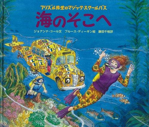 海のそこへ (フリズル先生のマジック・スクールバス)の詳細を見る