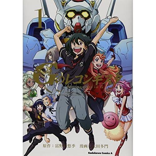 ガンダム Gのレコンギスタ (1) (カドカワコミックス・エース)