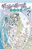 花冠の竜の国2nd 7 (プリンセス・コミックス)