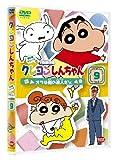 クレヨンしんちゃん TV版傑作選 第6期シリーズ 9 オラは剣の達人だゾ [DVD]