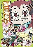 ぼくとぬえちゃんの百一鬼夜行(3) (角川コミックス・エース)