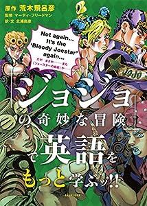 「ジョジョの奇妙な冒険」で英語をもっと学ぶッ!! 「ジョジョの奇妙な冒険」で英語を学ぶッ! (集英社ビジネス書)