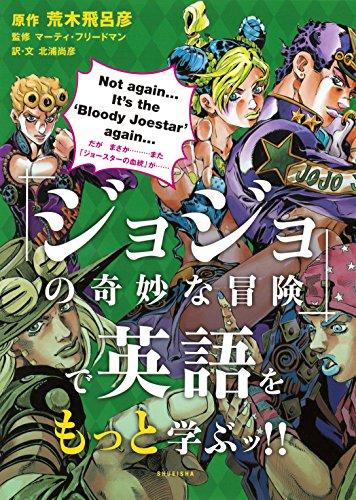 Amazon.co.jp: 「ジョジョの奇...