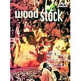 ディレクターズカット ウッドストック 愛と平和と音楽の3日間 [DVD]