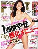 FYTTE (フィッテ) 2011年 08月号 [雑誌]