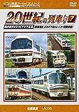 よみがえる20世紀の列車たち7 JR東海�U ジョイフルトレイン<気動車篇> [DVD]