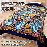 日用品 毛布 関連商品 ボリュームたっぷり軽くて暖かい5層構造毛布セット シングル2色組(ワイン・ブルー)