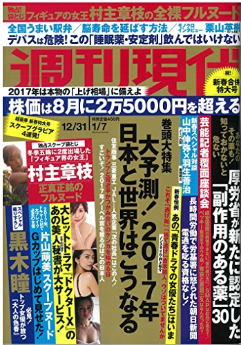 週刊現代 2017年 1/7 号 [雑誌]