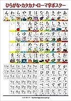 ハッピークローバー 「とめ」「はね」がわかる【ひらがな・カタカナ・ローマ字ポスター】学習ポスター hiragana