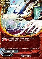 神バディファイト S-BT01 ガル・パリィ (上) 闘神ガルガンチュア | ドラゴンW 神竜族 防御 魔法