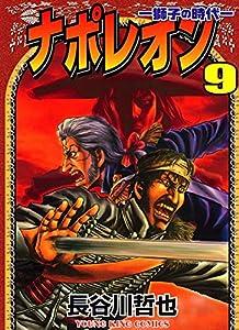 ナポレオン ―獅子の時代― (9) (ヤングキングコミックス)