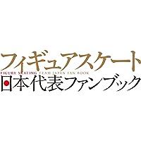 【Amazon.co.jp 限定】フィギュアスケート日本代表 2020 ファンブック(特典データ:本誌未掲載コメント&フ…